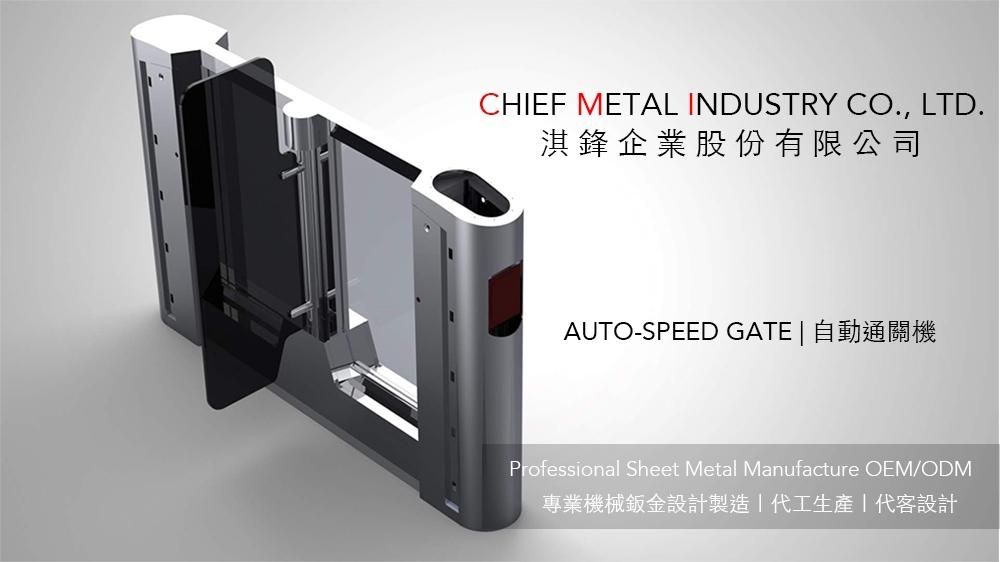 OEM x Auto-speed Gate